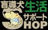 盲導犬生活サポートSHOP